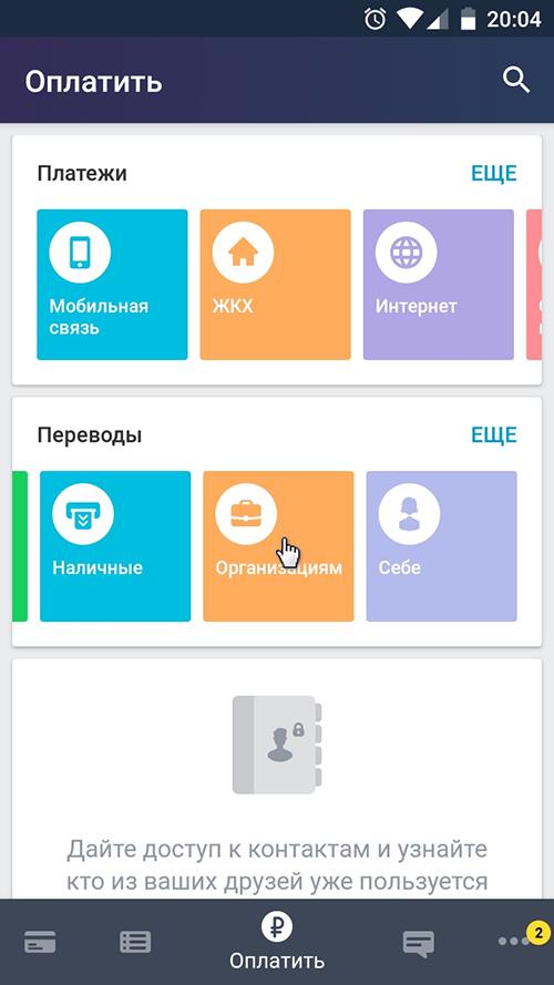 оплата через мобильное приложение Тинькофф