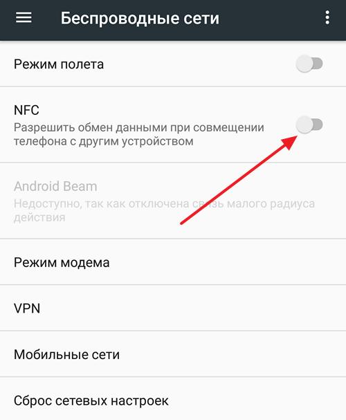 включение модуля нфс на андроиде