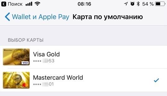 выбор карты по умолчанию на эппл пей