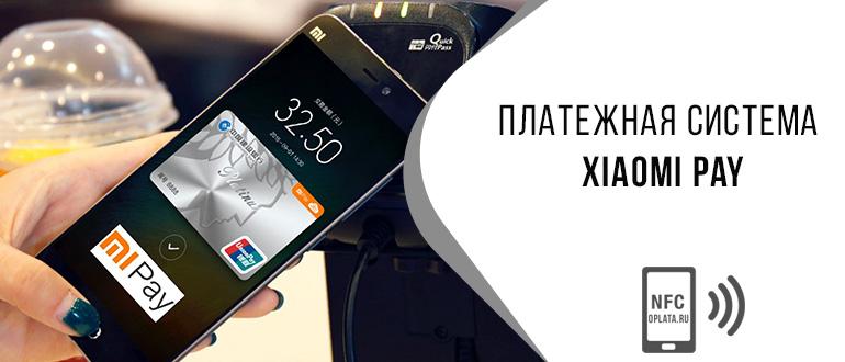 Xiaomi Pay или Mi Pay для Android — настройка бесконтактной оплаты