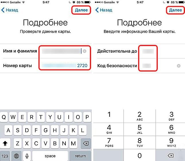 заполнение реквизитов карты на эппл пей