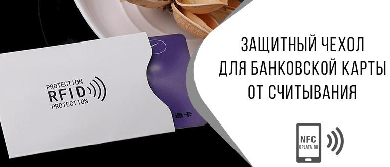 защитный чехол для банковской карты от считывания