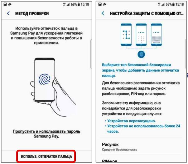 отпечаток пальца для безопасности платежей Samsung Pay