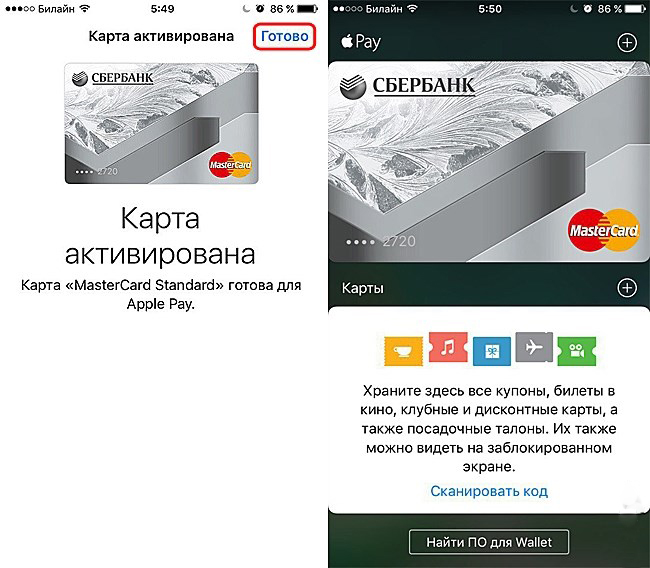 завершение добавления карты сбербанк в эппл пей