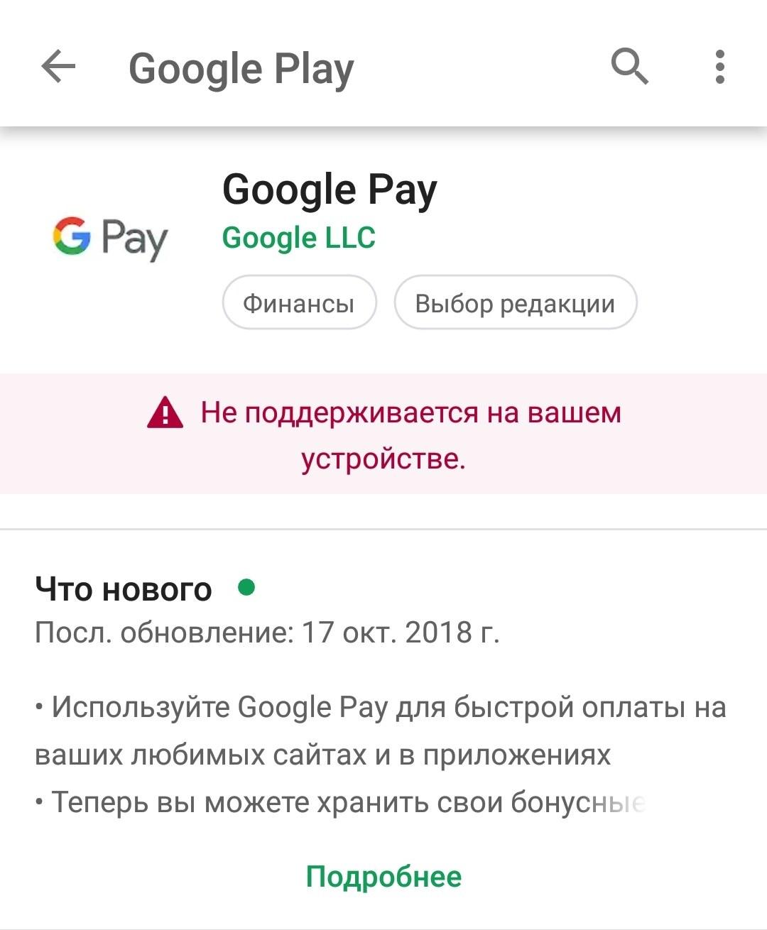 Смартфон не поддерживает приложение гугл пей