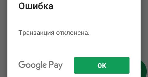 google pay Ошибка при оплате